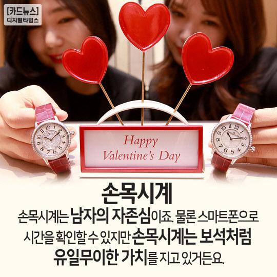 [카드뉴스] `두근두근` 발렌타인데이